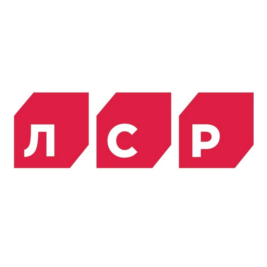 ЛСР (Россия)